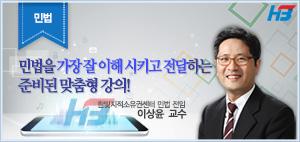 이상윤 교수